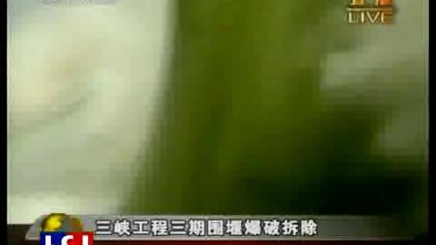 Explosion d'une digue au barrage des Trois Gorges