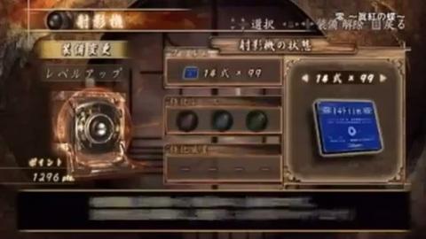 Fatal Frame II Crimson Butterfly - Overview Trailer - Wii.mp4