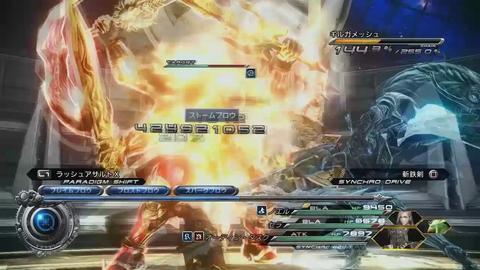 Final Fantasy XIII-2 - Trailer : Gilgamesh DLC