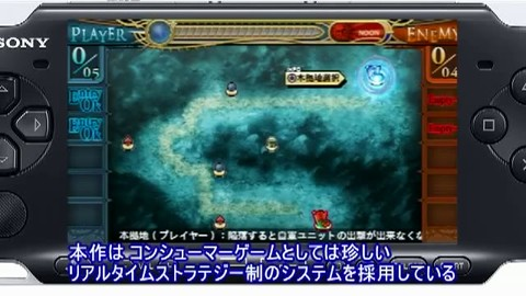 Generation of Chaos 6 - Gameplay Trailer JP - PSP.mp4