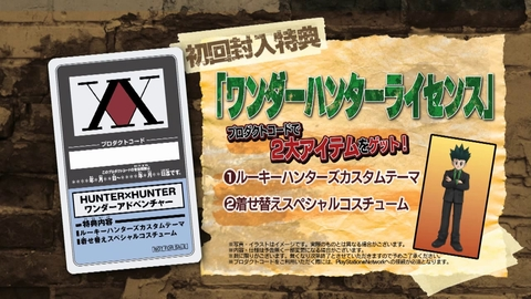 Hunter X Hunter : Wonder Advenuture - Premier trailer