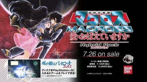 Macross Do You Remember Love - Hybrid Pack Spot TV 2 JP - PS3.mp4