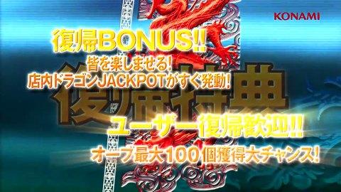 Mah-Jong Fight Club - Trailer JP - Arcade.mp4