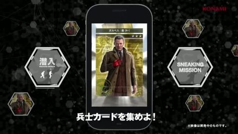 Metal Gear Solid Social Ops envahit les mobiles du Tokyo Game Show