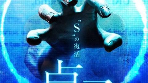 Sadako 3D - Bande-annonce du dernier volet de la saga d'horreur 'Ring'